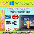 中古パソコン 中古ノートパソコン MAR Windows10 おまかせ Windows10搭載 Core i搭載/メモリ4GB/HDD 160GB相当または以上/無線/DVDマルチドライブ/Windows10 Home Premium 32ビット/64ビット選択可能 OFFICE2013付き 中古