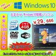 中古パソコン 中古ノートパソコン MAR Windows10 新品マウスプレゼント おまかせ Windows10搭載 新品HDD 1TB搭載 Core2Duoまたは以上 メモリ4GB/HDD 1TB/無線/DVDマルチドライブ/Windows10 Home Premium 32ビット/64ビット選択可能 中古