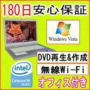 中古パソコン 中古ノートパソコン 【あす楽対応】 SONY VAIO N50HB CeleronM 430 1.73GHz/PC2-5300 1GB/HDD 80GB/DVDマルチドライブ/無線LAN内蔵/WindowsVista Home Basic/OFFICE2013付き 中古