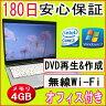 中古パソコン 中古ノートパソコン 【あす楽対応】 FUJITSU FMV-S8390 Core2Duo P8700 2.53GHz/PC3-8500 4GB/HDD 160GB(DtoD)/無線LAN内蔵/DVDマルチドライブ/Windows7 Professional導入/リカバリ領域・OFFICE2013付き 中古02P29Aug16