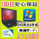 中古パソコン 中古ノートパソコン Core2世代Celeron 【あす楽対応】 TOSHIBA dynabook Satellite B451/D Intel Celeron B800 1.50GHz/PC3-8500 2GB/HDD 250GB/無線/DVDマルチドライブ/Windows7 Professional 32ビット/64ビット選択可能/リカバリ領域・OFFICE2013付き 中古
