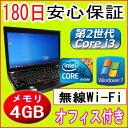 中古パソコン 中古ノートパソコン 第2世代 Core i3 【あす楽対応】 lenovo/IBM ThinkPad X220i Core i3-2350 2.30GHz/PC3-10600 4GB/HDD 320GB/無線LAN内蔵/Windows7 Professional 32ビット/リカバリ領域・OFFICE2013付き 中古02P01Oct16