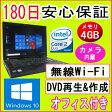 中古パソコン 中古ノートパソコン MAR Windows10 Webカメラ搭載 Lenovo/IBM THINKPAD R500 Core2Duo/PC3 4GB/HDD 160GB(DtoD)/無線/DVDマルチドライブ/Windows10 Home Premium 32ビット/64ビット選択可能 リカバリ領域・OFFICE2013付き 中古02P01Oct16