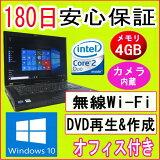 ��ťѥ����� ��ťΡ��ȥѥ����� MAR Windows10 Web�������� Lenovo/IBM THINKPAD R500 Core2Duo/PC3 4GB/HDD 160GB(DtoD)/̵��/DVD�ޥ���ɥ饤��/Windows10 Home Premium 32�ӥå�/64�ӥå������ǽ �ꥫ�Х��ΰ衦OFFICE2013�դ� ���02P28Sep16