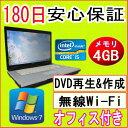 中古パソコン 中古ノートパソコン 高精細液晶(1920*1080) 【あす楽対応】11n新品無線LANアダプタ付き・FUJITSU FMV-E780/A Corei5 M520 2.40GHz/4GB/HDD 160GB(DtoD)/DVDマルチドライブ/Windows7 Professional導入/リカバリ領域・OFFICE2013付き 中古