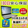 中古パソコン 中古ノートパソコン 【あす楽対応】FUJITSU FMV-FMV-E780/A Corei5 M520 2.40GHz/4GB/HDD 320GB(DtoD)/無線LAN内蔵/DVDマルチドライブ/Windows7 Professional導入/リカバリ領域・OFFICE2013付き 中古05P03Dec16