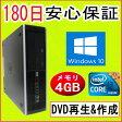 中古パソコン 中古デスク 新品有線キーボードセット付き HP Compaq 8100 Core i3 530 2.93GHz/メモリ 4GB/HDD 160GB/DVDマルチドライブ/Windows10 Home Premium 32ビット/64ビット選択可能・OFFICE2013付き 中古