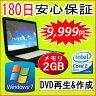 中古パソコン 中古ノートパソコン 期間限定KingosftOffice無料プレゼント 【あす楽対応】 FUJITSU FMV-A8295 Core2Duo P8700 2.53GHz/2GB/HDD 160GB(DtoD)/DVDマルチドライブ/Windows7 Professional導入/リカバリ領域 中古