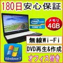 中古パソコン 中古ノートパソコン 【あす楽対応】テンキー付き 第2世代 Core i5 プロセッサー FUJITSU LIFEBOOK A561/D Core i5-2520 2.50GHz/4GB/HDD 320GB/無線/DVDマルチドライブ/Windows7 Professional導入/リカバリ領域 OFFICE2016付き 中古PC 中古 Windows10 対応可能