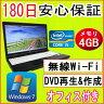 中古パソコン 中古ノートパソコン 【あす楽対応】テンキー付き 第2世代 Core i5 プロセッサー FUJITSU LIFEBOOK A561/D Core i5-2520 2.50GHz/4GB/HDD 250GB/無線/DVDマルチドライブ/Windows7 Professional導入/リカバリ領域・OFFICE2013付き 中古PC 中古05P03Dec16