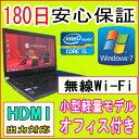 訳あり・中古パソコン 中古ノートパソコン 第2世代 Core i5搭載 【あす楽対応】 TOSHIBA dynabook R731/D Intel(R) Core i5-2520M 2.50..
