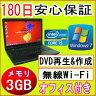 中古パソコン 中古ノートパソコン 【あす楽対応】 テンキー 11n対応新品無線LANアダプタ付き TOSHIBA dynabook Satellite K47/Intel(R) Core i5 M560 2.67GHz/PC3-8500 3GB/HDD 160GB/DVDマルチドライブ/Windows7 Professional 32ビット/リカバリ領域・OFFICE2013付き 中古