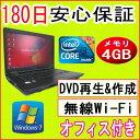 中古パソコン 中古ノートパソコン 【あす楽対応】 TOSHIBA dynabook Satellite B650/B Core i3 M380 2.53GHz/...