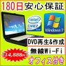 中古パソコン 中古ノートパソコン 【あす楽対応】FUJITSU FMV-A8295 Core2 Duo P8700 2.53GHz/2GB/HDD 160GB(DtoD)/無線LAN内蔵/DVDマルチドライブ/Windows7 Professional導入/リカバリ領域・OFFICE2013付き 中古