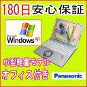 パソコン 中古パソコン 中古ノートパソコン【あす楽対応】PANASONIC Let's note CF-T5 CoreDuo U2400 1.06GHz/メモリ512MB/HDD 60GB/WindowsXP Professional導入済み/OFFICE2013付き 中古05P03Dec16
