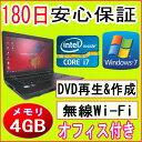 中古パソコン 中古ノートパソコン 【あす楽対応】TOSHIBA dynabook Satellite L47 Core i7 M640 2.80GHz/PC3-...