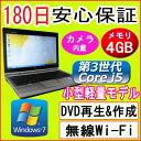 【プレゼントを無料ゲット】【Win7仕様】【12.5型ワイド液晶】【Wi-Fi対応】【DVD再生&書込みOK】【Webカメラ】