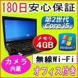 中古パソコン 中古ノートパソコン Webカメラ 第2世代 Core i5 【あす楽対応】訳あり lenovo/IBM ThinkPad X220 Core i5-2540 2.60GHz/PC3-10600 4GB/SSD 80GB(DtoD)+HDD 250GB/無線LAN内蔵/Windows7 Professional 32ビット/リカバリ領域・OFFICE2013付き 中古