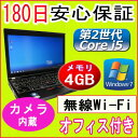 中古パソコン 中古ノートパソコン Webカメラ 第2世代 Core i5 【あす楽対応】訳あり lenovo/IBM ThinkPad X220 Core i5-2540 2.60GHz/PC3-10600 4GB/SSD 80GB(DtoD)+HDD 250GB/無線LAN内蔵/Windows7 Professional 32ビット/リカバリ領域・OFFICE2016付き 中古