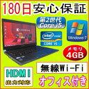 中古パソコン 中古ノートパソコン 【あす楽対応】 第2世代 Core i5 プロセッサー TOSHIBA dynabook R731/C Core i5-2520M 2.50GHz/PC3-8500 4GB/HDD 250GB(DtoD)/無線LAN内蔵/Windows7 Professional/リカバリ領域・OFFICE2013付き 中古