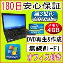 中古パソコン 中古ノートパソコン 第3世代 Core i5搭載【あす楽対応】IBM/lenovo ThinkPad L530 Core i5-3230M 2.60GHz/4GB/HDD 320GB(DtoD)/無線LAN内蔵/DVDマルチドライブ/Windows7 Professional/リカバリ領域・OFFICE2016付き 中古 Windows10 対応可能