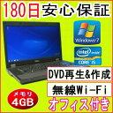 中古パソコン 中古ノートパソコン 【あす楽対応】 Core i5搭載 DELL LATITUDE E5510 PC3-8500 4GB/HDD 320GB/無線/DVDマルチドライブ/Windows7 Professional導入/OFFICE2013付き 中古