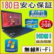 中古パソコン 中古ノートパソコン 台数限定メモリ2GB⇒3GBに無料UP 【あす楽対応】 第2世代 Core i5 プロセッサー TOSHIBA dynabook R731/C Core i5-2520M 2.50GHz/HDD 250GB(DtoD)/無線LAN内蔵/Windows7 Professional/リカバリ領域・OFFICE2013付き 中古