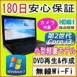 中古パソコン 中古ノートパソコン 【あす楽対応】 第2世代 Core i3 Webカメラ付き DELL Vostro 3350 Core i3-2310M 2.10GHz/PC3 2GB/HDD 320GB/DVDマルチドライブ/無線LAN内蔵/Windows7 Professional/OFFICE2013付き 中古05P03Dec16