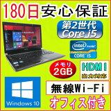 中古パソコン 中古ノートパソコン メモリ2GB⇒4GBに無料UP MAR Windows10 第2世代 Core i5 TOSHIBA dynabook R731シリーズ Core i5-2520M 2.50GHz 250GB 無線 Windows10 Home Premium 32ビット/64ビット選択可能 リカバリ領域 OFFICE2016付き 中古