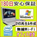 中古パソコン 中古ノートパソコン 訳あり【あす楽対応】TOSHIBA Qosmio F20/573LS CeleronM 360 1.4GHz/PC2-5300 1GB/HDD 80GB(DtoD)/DVDマルチドライブ/無線LAN内蔵/WindowsXP Home Edition 導入/リカバリ領域・Office付き 中古PC 中古05P03Dec16