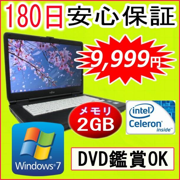 中古パソコン 中古ノートパソコン 期間限定KingosftOffice無料プレゼント 【あす楽対応】 FUJITSU FMV-A8290 新型Celeron 900 2.2GHz/PC3-8500 2GB/HDD 160GB/DVDドライブ/Windows7 Professional導入/リカバリ領域 中古