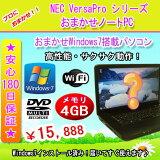 中古パソコン 中古ノートパソコン 【あす楽対応】 新品SSD 128GBまたは新品HDD 500GB換装可 NEC VersaProシリーズ おまかせ Window7搭載 Celeron900相当または以上/メモリ4GB/HDD 160GB/無線/DVDマルチ/リカバリCDまたはリカバリ領域 中古