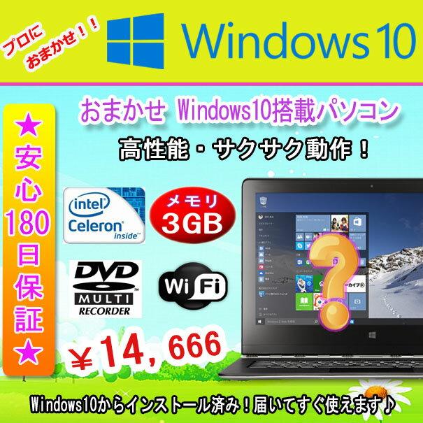 中古パソコン 中古ノートパソコン 【あす楽対応】 おまかせWindows10搭載 新型Celeron 900または以上 メモリ3GB HDD 160GB 無線 DVDマルチドライブ Windows10 Home Premium 32ビット/64ビット選択可能 リカバリ領域 中古 Windows10 対応可能