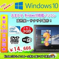 中古パソコン中古ノートパソコン【あす楽対応】おまかせWindows10搭載新型Celeron900または以上メモリ3GBHDD160GB無線DVDマルチドライブWindows10HomePremium32ビット/64ビット選択可能リカバリ領域中古