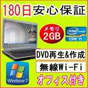 中古パソコン 中古ノートパソコン 【あす楽対応】 11n対応新品USB無線LANアダプタ付き NEC VersaPro VD-9 Corei5 M520 2.40GHz/2GB/HDD 160GB/DVDマルチドライブ/Windows7 Professional 32ビット/リカバリ領域・OFFICE2013付き 中古05P03Dec16