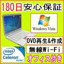 中古パソコン 中古ノートパソコン 【あす楽対応】 SONY VAIO VGN-NR52B CeleronM 550 2.00GHz/PC2-5300 2GB/HDD 160GB(DtoD)/DVDマルチドライブ/無線LAN内蔵//WindowsVista Home Premium /リカバリ領域・OFFICE20...