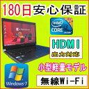 中古パソコン 中古ノートパソコン 訳あり【あす楽対応】 第2世代 Core i3 プロセッサー TOSHIBA dynabook R731/C Core i3-2310M 2.10GHz/PC3-8500 4GB/HDD 250GB/無線LAN内蔵/Windows7 Professional/リカバリ領域・OFFICE2016付き 中古