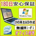 中古パソコン 中古ノートパソコン【あす楽対応】SONY VAIO VGN-SZ83S Core2 Duo T5500 1.66GHz/PC2-4200 1GB/HDD 60GB/無線内蔵/DVDコンボドライブ/WindowsVista Home Premium/OFFICE2013付き 中古