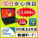 中古パソコン 中古ノートパソコン Core2世代Celeron テンキー付き TOSHIBA dynabook Satellite B451/E Celeron B815 1.60GHz/2GB/HDD 160GB(DtoD)/無線LAN内蔵/DVDマルチ/Windows7 Professional 32ビット/64ビット選択可能/リカバリ領域・OFFICE2013付き 中古05P03Dec16