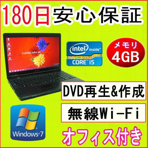 中古パソコン 中古ノートパソコン 【あす楽対応】 テンキー 11n対応新品無線LANアダプタ付き TOSHIBA dynabook Satellite B650/B/Core i5 M560 2.67GHz/4GB/HDD 250GB/DVDマルチドライブ/Windows7 Professional 32ビット/リカバリ領域・OFFICE2016付き 中古