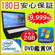 中古パソコン 中古ノートパソコン 【あす楽対応】 FUJITSU LIFEBOOK A561/D Celeron B710 1.60GHz/2GB/HDD 250GB(DtoD)/DVDドライブ/Windows7 Professional導入/リカバリ領域 中古05P03Dec16