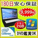 中古パソコン 中古ノートパソコン 【あす楽対応】 FUJITSU LIFEBOOK A561/D Celeron B710 1.60GHz/2GB/HDD 250GB(DtoD)/DVDドライブ/Wi