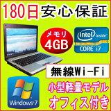 中古パソコン 中古ノートパソコン 【あす楽対応】第2世帯 Core i7 NEC VersaPro VB-D/PC3-8500 4GB/HDD 250GB/無線LAN内蔵/Windows7 Professional/OFFICE2016付き 中古