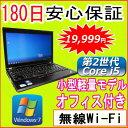 【送料無料】中古パソコン 中古ノートパソコン 第2世代 Core i5 【あす楽対応】lenovo/IBM ThinkPad X220 Core i5-2520M 2.50GHz/PC3-10600 2GB/HDD 250GB/無線LAN内蔵/Windows7 Professional 32ビット/リカバリ領域・OFFICE2016付き 中古 Windows10 対応可能