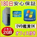 中古パソコン 中古デスク Core i5搭載 【あす楽対応】 NEC ME-A Core i5 650 3.20GHz/メモリ 2GB/HDD 160GB(Dt...