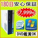 中古パソコン 中古 デスク 【あす楽対応】 新品有線キーボードセット付き FUJITSU ESPRIMO D550/B Core2Duo E7500 2.93GHz/PC3-10600 2GB/HDD 160GB/DVDドライブ/Windows7 Professional/リカバリ領域付き 中古