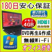 中古パソコン中古ノートパソコン【あす楽対応】パソコンTOSHIBAdynabookR731/E第2世代Corei3プロセッサー4GBメモリ250GB無線DVDマルチドライブWindows7Professional/リカバリ領域KingosftOffice付(2013)中古