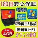 中古パソコン 中古ノートパソコン 【あす楽対応】 第2世代 Core i5 TOSHIBA dynabook Satellite B551/C 4GB/HDD 250GB(DtoD)/無線LAN内蔵/DVDマルチドライブ/Windows7 Professional 32ビット/リカバリ領域・OFFICE2013付き 中古05P03Dec16