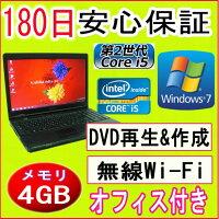 中古パソコン中古ノートパソコン【あす楽対応】第2世代Corei5搭載TOSHIBAdynabookSatelliteB551/CCorei5-2520M2.50GHz/4GB/HDD250GB(DtoD)/無線/DVDマルチドライブ/Windows7Professional32ビット/リカバリ領域・OFFICE2013付き中古