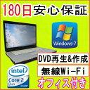 中古パソコン 中古ノートパソコン 【あす楽対応】 新品小型無線LANアダプタ付き FUJITSU FMV-E8290 Core2 Duo P8700 2.53GHz/PC3-8500 2GB/HDD 160GB(DtoD)/DVDマルチドライブ/Windows7 Professional導入/リカバリ領域・OFFICE2013付き 中古